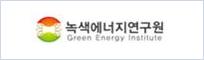 녹색에너지연구원