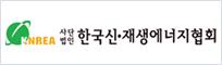 (사)한국신·재생에너지협회