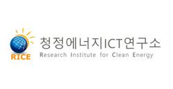 청정에너지ICT연구소