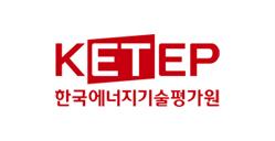 한국에너지기술평가원