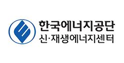 한국에너지공단 신·재생에너지센터